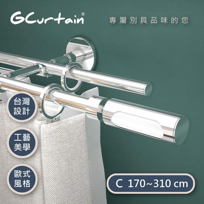 GCurtain 鋼琴白 時尚風格金屬雙托窗簾桿套件組 #8016WD 170~310cm