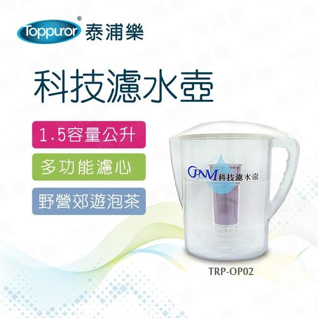 【Toppuror 泰浦樂】科技濾水壺(TPR-OP02)