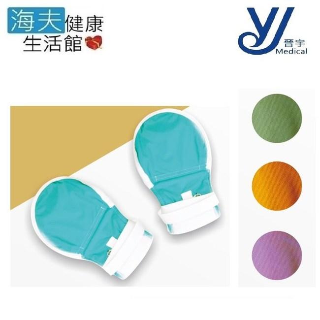 【晉宇 海夫】多色 透氣 護手套 (JY-0028)藍色