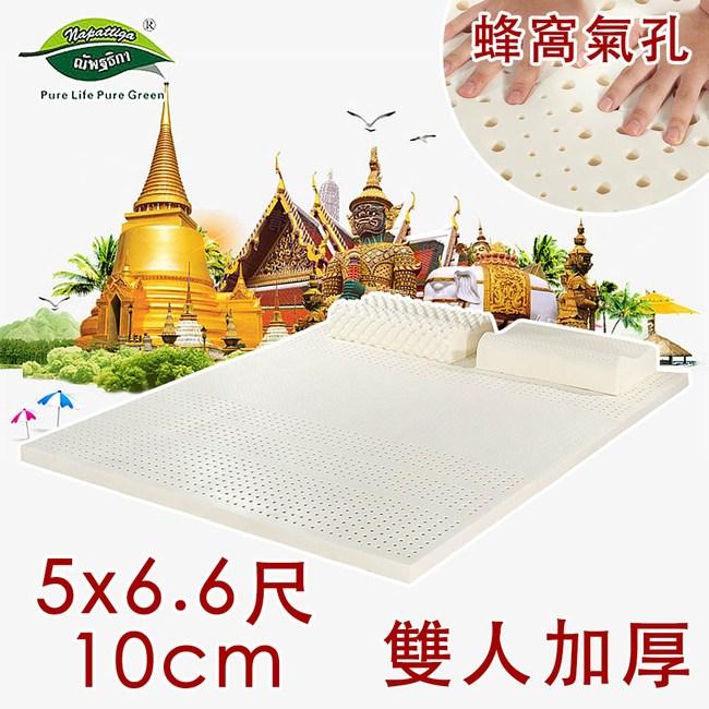 Napattiga泰國皇家純天然乳膠雙人床墊5x6.6尺x10cm