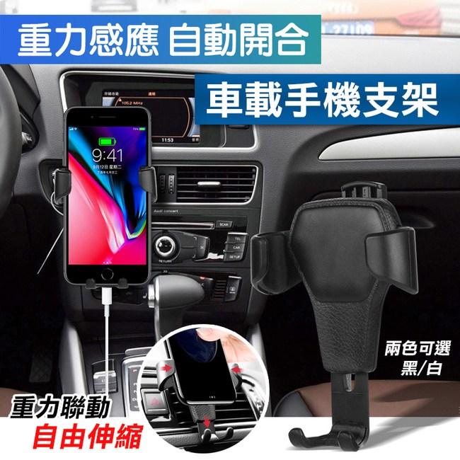 重力感應自動開合車載手機支架黑色