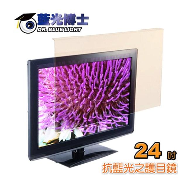 【藍光博士】24吋抗藍光液晶螢幕護目鏡 JN-24PLB