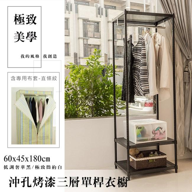 【dayneeds】60x45x180三層沖孔烤黑單桿衣櫥含直條紋布套