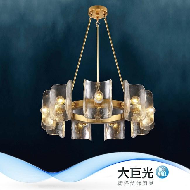 【大巨光】典雅風-E14-9燈吊燈(ME-0531)