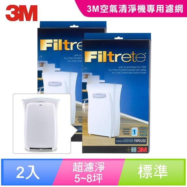 3M 超濾淨型空氣清淨機5坪/8坪專用濾網01/02UCF二入組