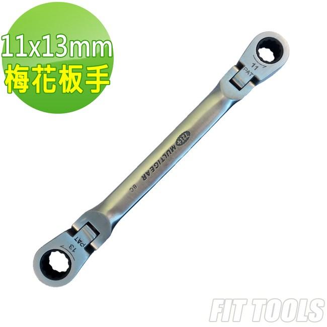 【良匠工具】雙搖頭棘輪梅花扳手11x13mm台灣製