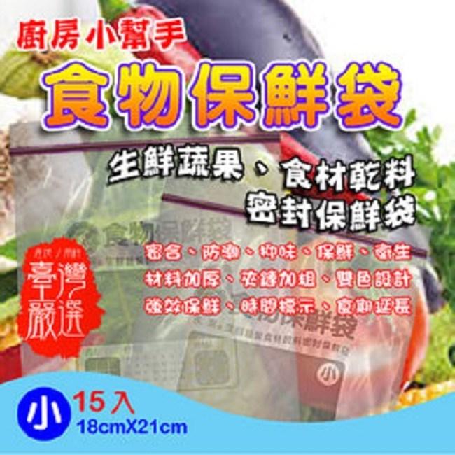 金德恩 台灣製造 可書寫密封防潮保鮮袋18x21cm