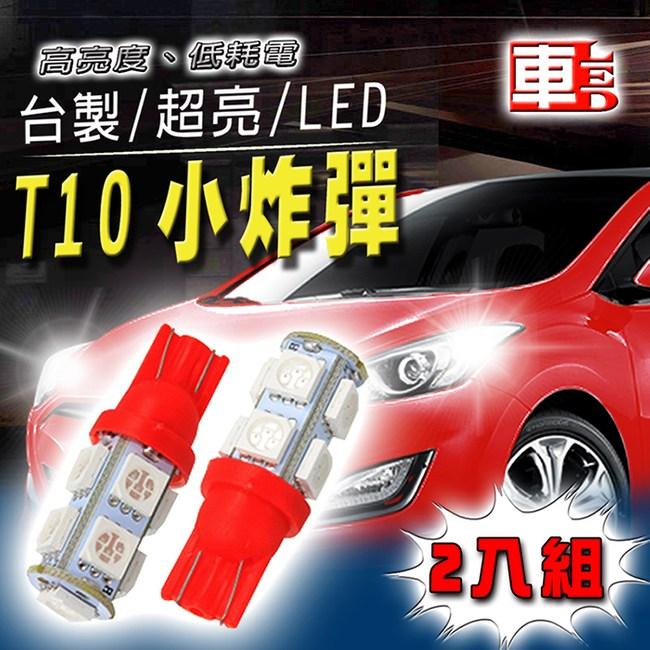 車的LED系列 高亮度9SMD紅光 T10 款 (兩入組)