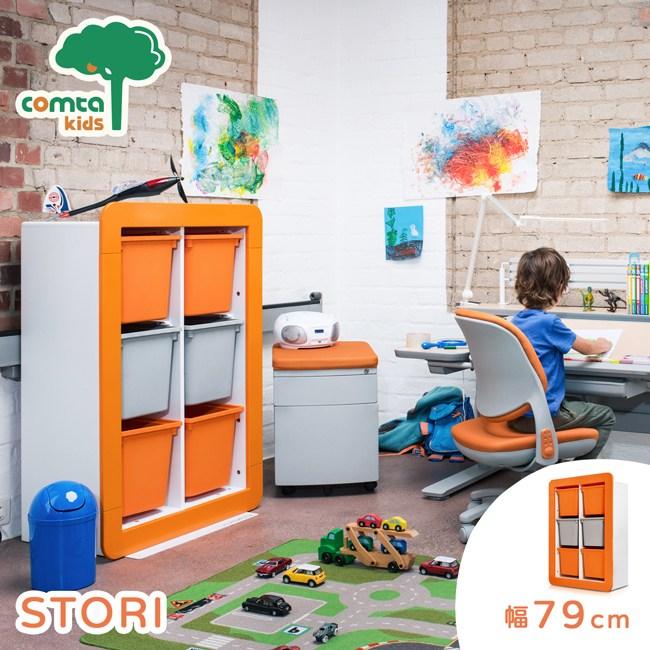 【comta kids】STORI思多益六宮格收納櫃‧幅79cm(橘)