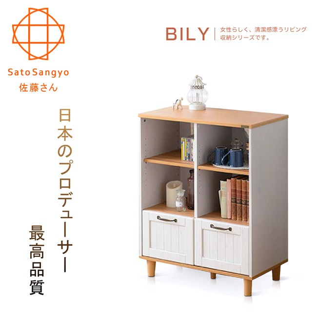 【Sato】BILY長崎之夏四格雙抽收納櫃‧幅72cm