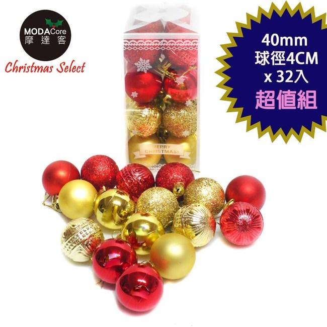 摩達客聖誕40mm(4CM)雙色霧亮混款電鍍球32入吊飾組合紅金色系