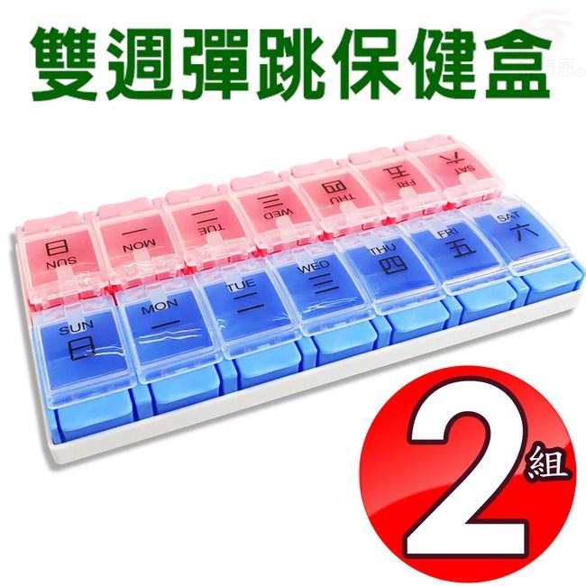 金德恩 2組可拆式按壓開關雙週保健藥盒附收納背夾/隨身盒/收納盒組