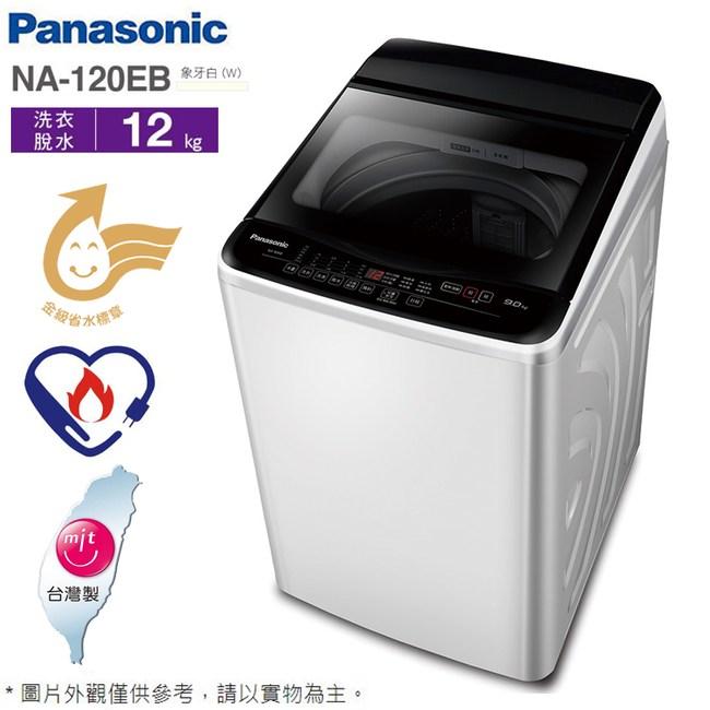 國際牌12公斤超強淨定頻洗衣機 NA-120EB-W~含拆箱定位