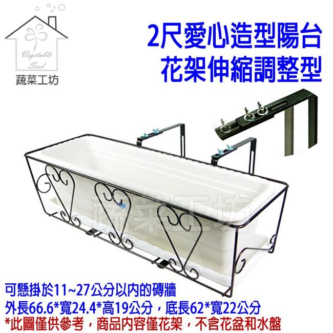 2尺愛心造型陽台花架伸縮調整型(11~27cm)