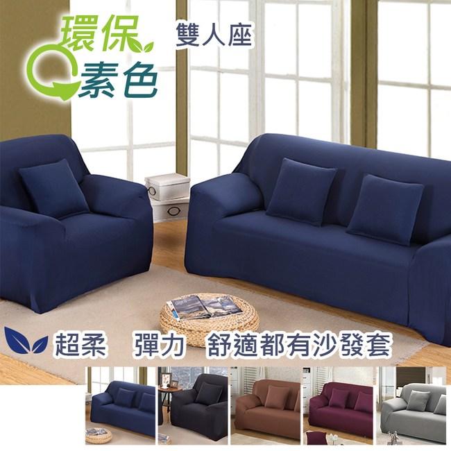 【三房兩廳】環保色系超柔軟彈性雙人沙發套-2人座(藏青色)