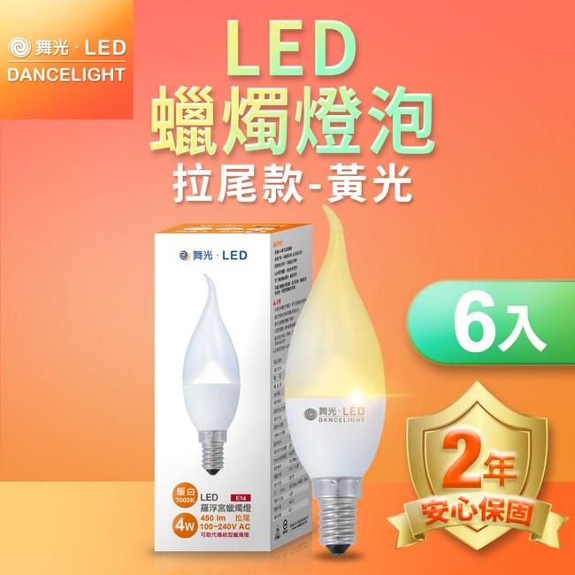 舞光 LED拉尾羅浮宮蠟燭燈 4W 黃光E14-6入組黃光(暖白)3000K