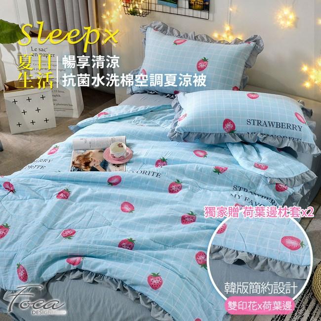 【FOCA啾,草莓-藍】韓款荷葉邊抗菌水洗輕柔棉空調四季被三件組