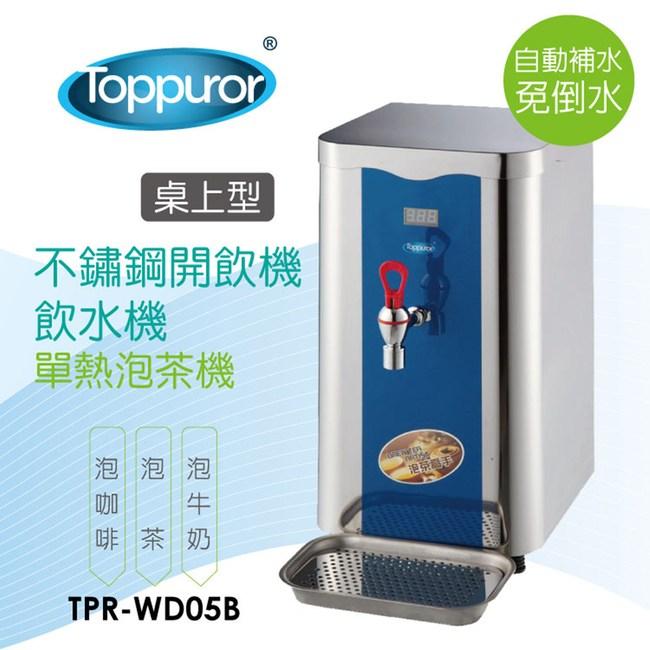【Toppuror 泰浦樂】單溫不鏽鋼泡茶機(TPR-WD05B)