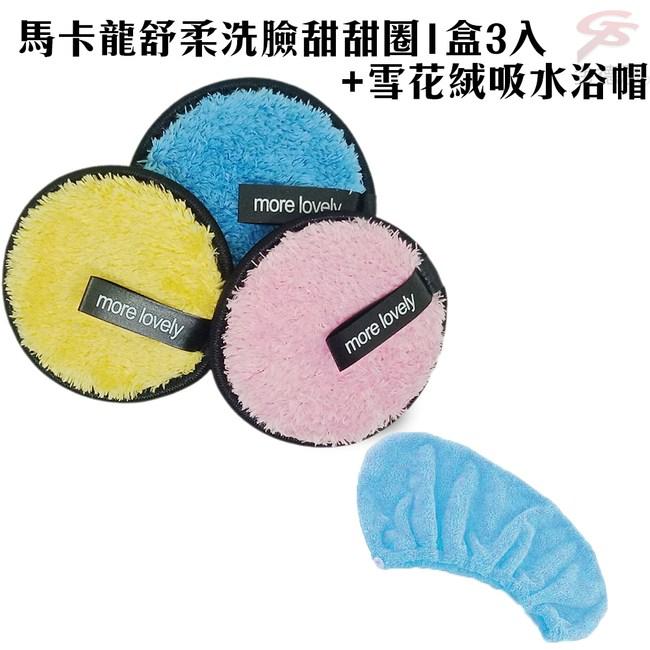 金德恩 台灣專利製造 馬卡龍舒柔洗臉甜甜圈1盒3入+雪花絨吸水浴帽組