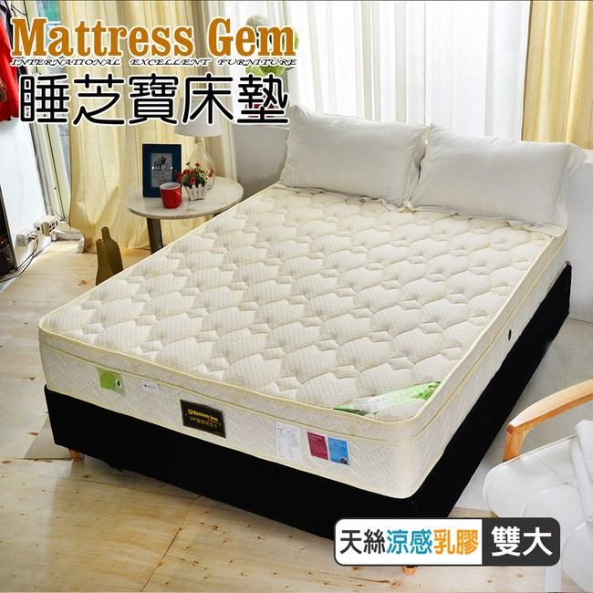 【睡芝寶】三線乳膠天絲棉涼感抗菌+護腰型硬式獨立筒床墊雙人加大6尺