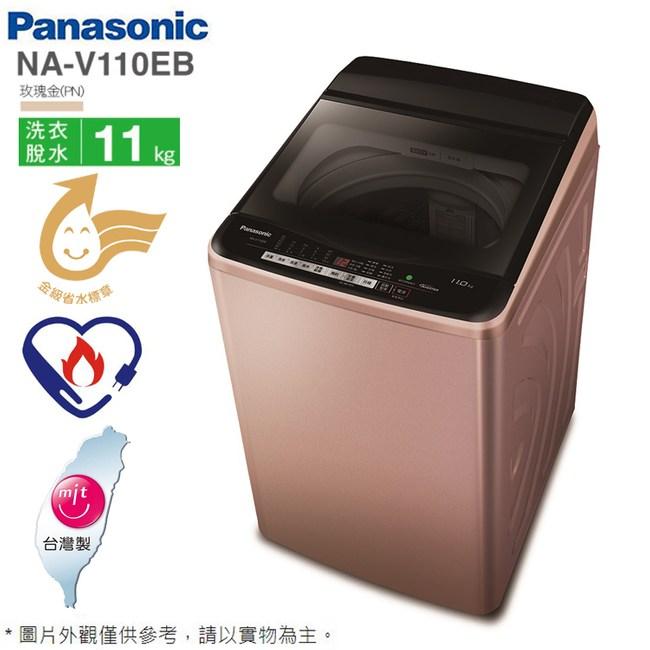 國際牌11kg變頻直立式洗衣機 NA-V110EB-PN~含拆箱定位