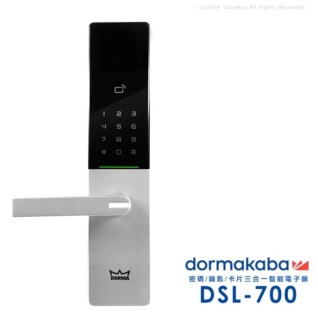 dormakaba電子門鎖(DSL-700)(安裝費另計)時尚銀