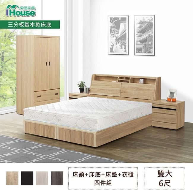 IHouse-長島 基本款床底 四件組 雙大6尺梧桐