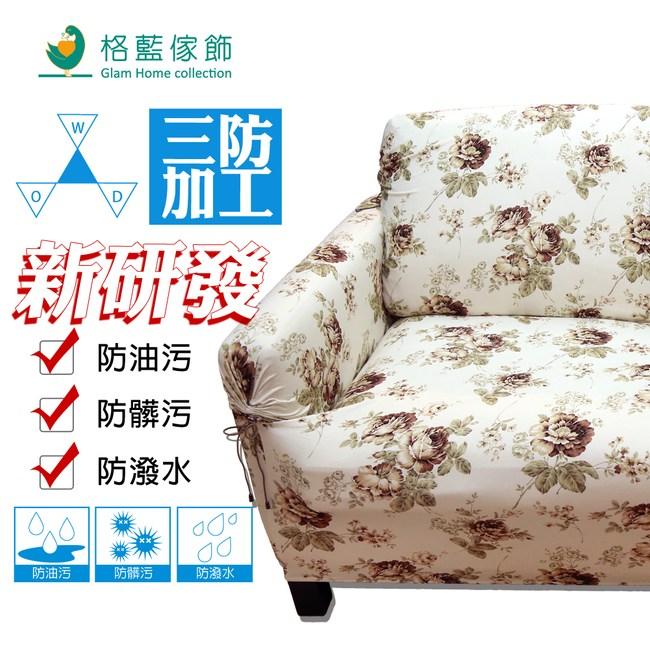 【格藍傢飾】富貴牡丹三防彈性沙發套-2人咖