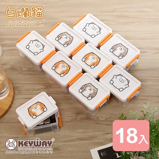 《KEYWAY》白爛貓肥滋滋整理盒-18入組