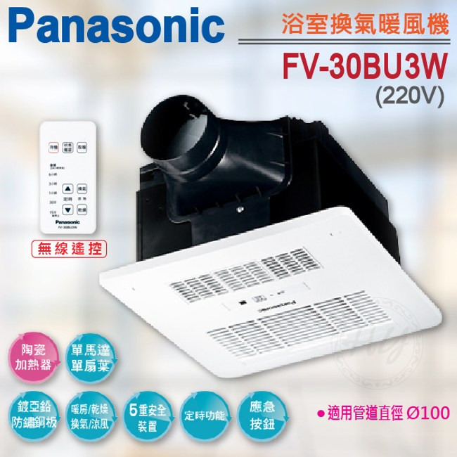 國際牌【FV-30BU3W】220V 遙控型 浴室暖風乾燥機 陶瓷加熱