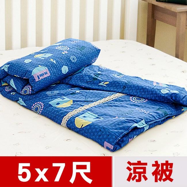 【米夢家居】原創夢想家園-台灣製造-精梳純棉雙面涼被5*7尺-深夢藍