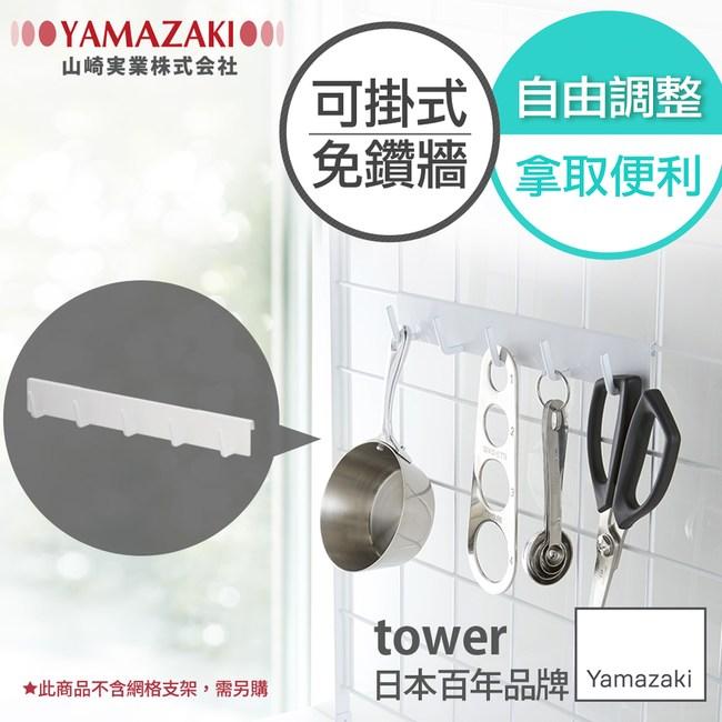 日本【YAMAZAKI】tower可掛式五格掛勾(白)