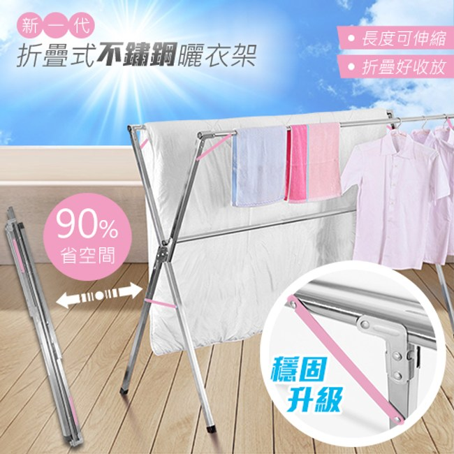 Incare 新升級折疊式不鏽鋼雙桿曬衣架(收納架、置物架)-2.4米粉紅