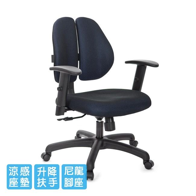 GXG 短背涼感 雙背椅 (升降扶手)TW-2992 E5#訂購備註顏色