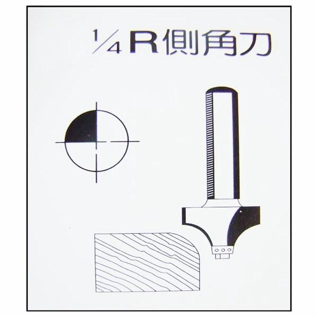 1/4R側角刀6柄×5分-木工用