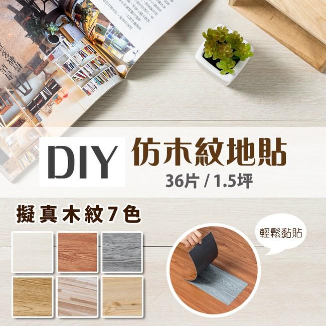 仿木紋地貼 地板貼-1.5坪【樂嫚妮】 DIY 塑膠地板 PVC地板乳白白蠟木X36