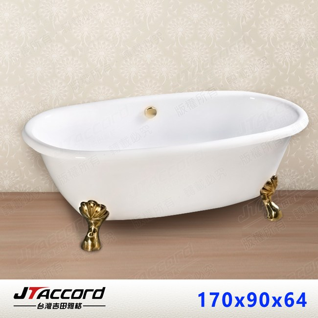 【台灣吉田】00016-170 古典造型貴妃獨立浴缸170x90x64cm