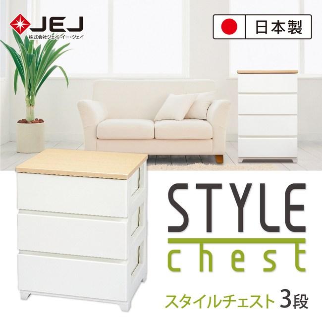 日本JEJ STYLE系列 木紋頂緩衝式滑軌抽屜櫃/560寬3抽