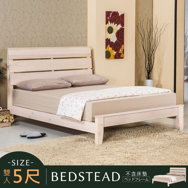 Homelike 雨澤床架組-雙人5尺(不含床墊)
