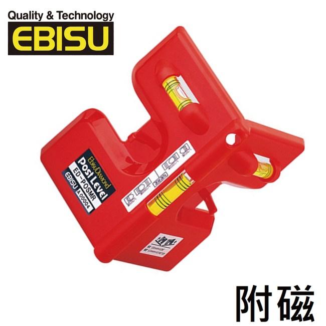 【日本EBISU】垂直磁性定位水平尺