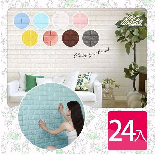 【Incare】春夏新色-超大3D立體泡棉壁貼70*79(24片入組)-冰綠