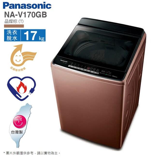 國際牌17公斤變頻直立溫水洗衣機NA-V170GB-T~含基本安裝
