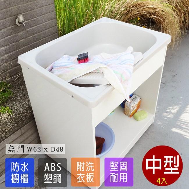 【Abis】日式穩固耐用ABS櫥櫃式中型塑鋼洗衣槽(無門)-4入