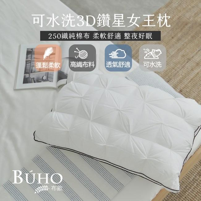 BUHO布歐 可水洗3D鑽星女王枕(1入)台灣製