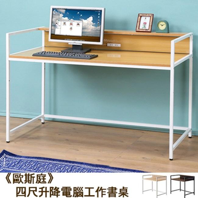 《C&B》歐斯庭四尺升降電腦工作書桌-淺木紋