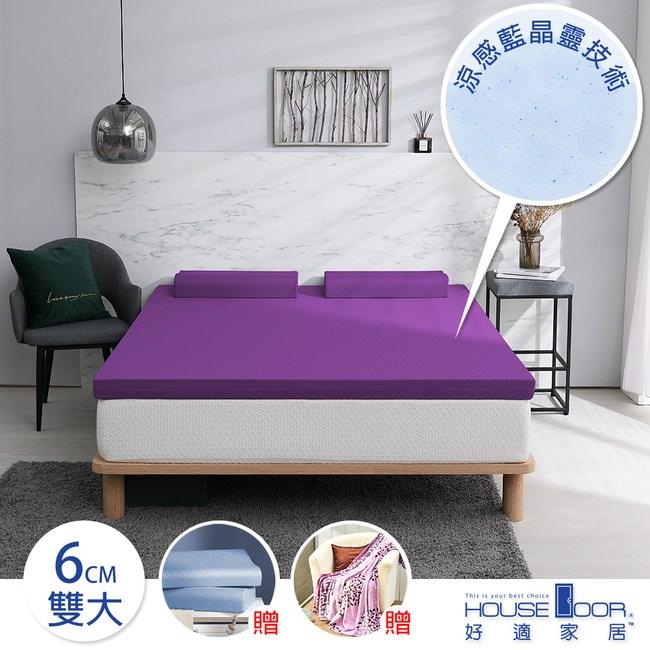 House Door 防蚊防螨6cm藍晶靈涼感記憶薄墊全配組-雙大羅蘭紫