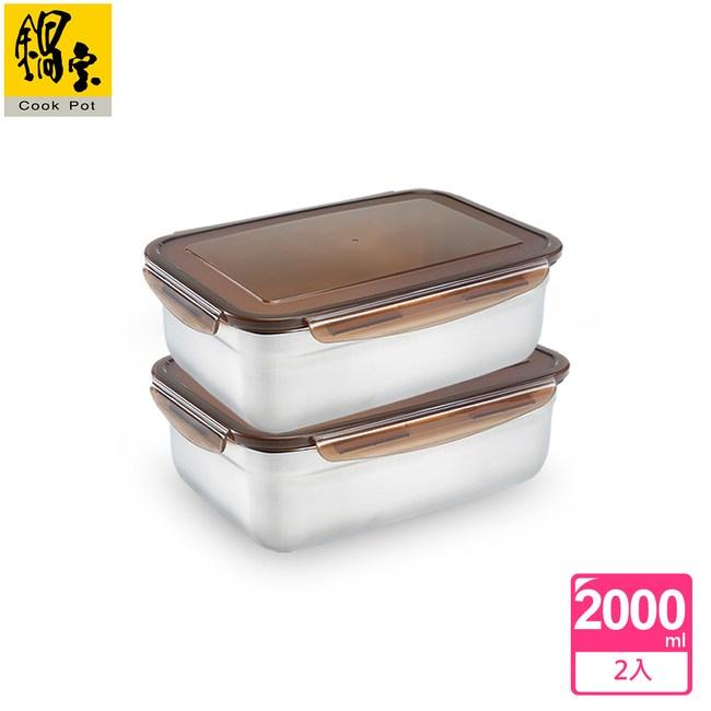 【鍋寶】316不鏽鋼保鮮盒保鮮2入組
