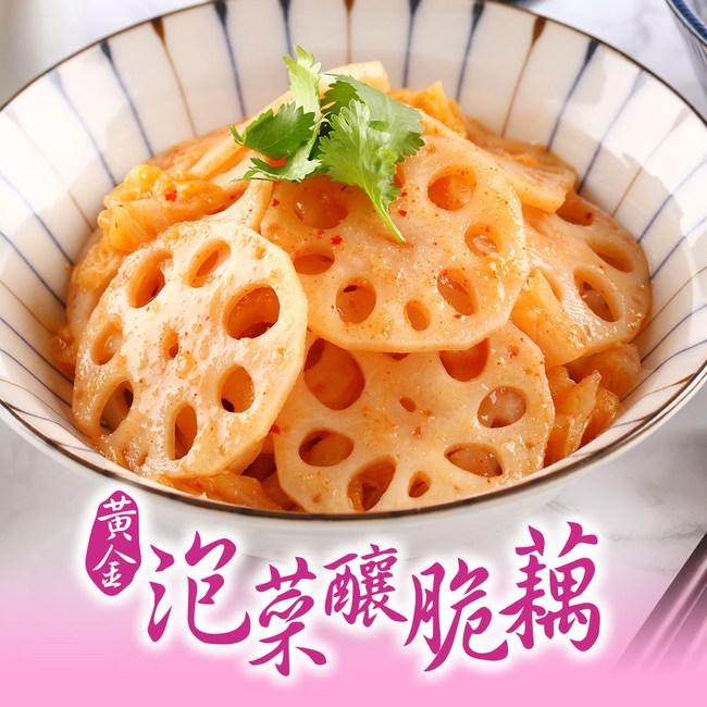 【愛上新鮮】黃金泡菜釀脆藕20包組(200g±10%/包)
