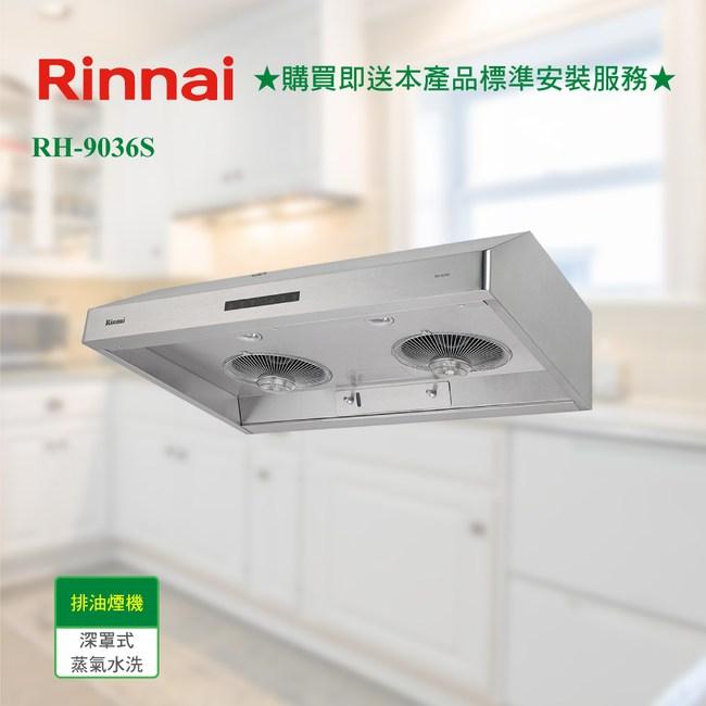 【林內】RH-9036S 蒸氣式水洗排油煙機90cm