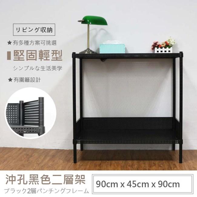 【探索生活】 90X45X90公分 荷重型烤漆黑沖孔二層鐵板架圍籬款